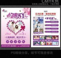 51婚纱摄影促销活动宣传单