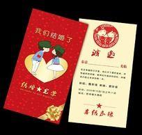 红色革命结婚邀请函