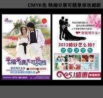 婚纱影楼促销宣传单设计
