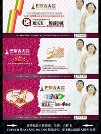 51节婚纱影楼宣传单