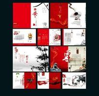 中国风广告画册