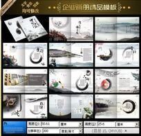 最新中国风企业画册精品模板
