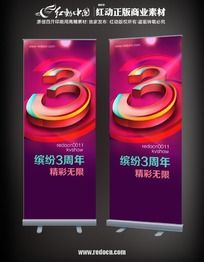 缤纷3周年庆x展架图片