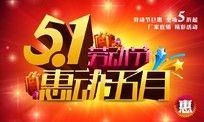 2013劳动节促销活动素材