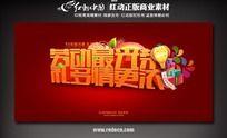 劳动节商场促销活动海报之劳动最光荣,礼多情更浓