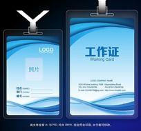 PSD蓝色科技工作证设计