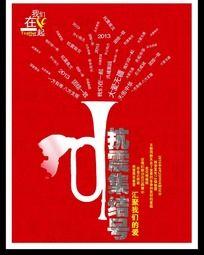 4月20日四川雅安抗震救灾公益海报