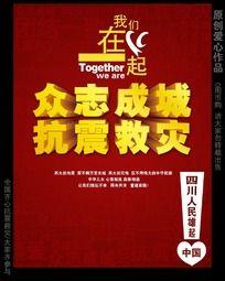 四川雅安抗震救灾宣传海报