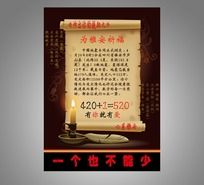 雅安地震捐款海报