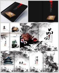 精美古典中国风文化宣传册设计