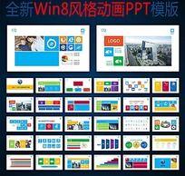 Win8风格企业PPT