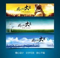 狮子诚信节能风能山脉广告网页banner设计