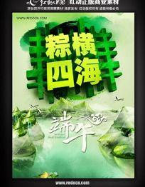 纵横四海,中国风端午粽子海报图片