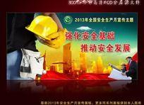 最新2013年全国安全生产月活动背景设计