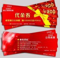 红色促销代金券设计