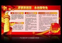 五四青年节共青团委介绍展板