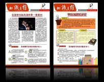 《知识产权》报纸版式(第7--8期)