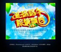 2013蛇年端午节海报