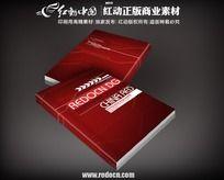 红色宣传册封面图片
