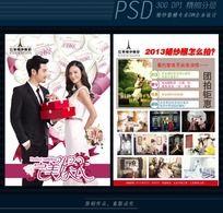 婚纱照拍摄活动DM宣传单
