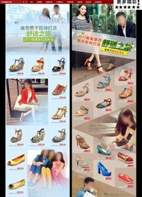 天猫商城女鞋首页