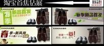 淘宝春天男鞋海报