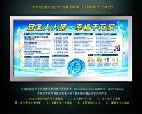 2013安全生产月通用报版