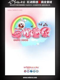 儿童节亲子互动活动海报,与你同乐海报