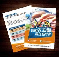 暑期培训学校招生宣传单