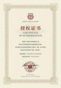时尚边框图案的授权证书