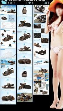 淘宝凉鞋描述模板(无源码)