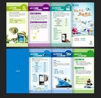 移动宣传折页设计