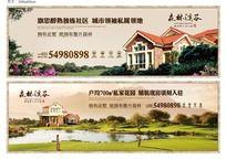 房地产别墅广告展板