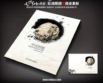 中国风水墨兰花画册封面