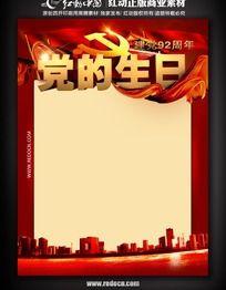 党的生日 建党92周年海报