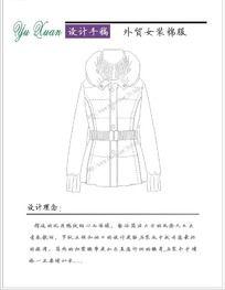 外贸女装棉服设计图稿