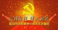 庆祝建党党建宣传视频制作AE源文件(文字音乐等可修改)
