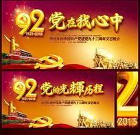 庆祝中国共产党建党92周年文艺晚会表演背景