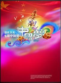 七彩中国梦海报