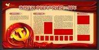 迎七一展板 庆祝建党92周年宣传栏psd