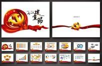 2013七一建党节ppt素材