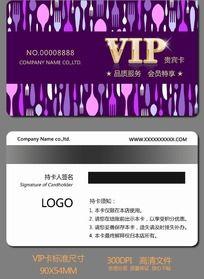 餐饮店VIP会员卡设计模板