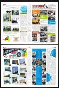 汽车行业报纸版式