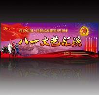 庆祝八一建军节85周年文艺汇演晚会舞台展板PSD
