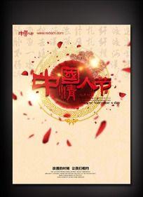 七夕中国情人节海报