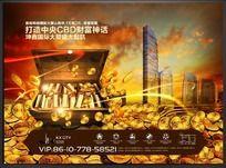 金条木箱财富主题商业海报