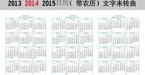 2014日历2015年日历表