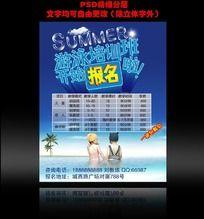 暑假游泳培训海报