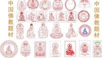 中国佛教人物矢量图合集