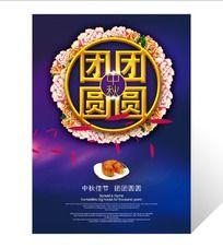 团团圆圆 中秋节海报设计